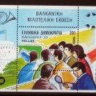 Greece 1989, s/sheet, MNH**