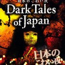 Dark Tales of Japan (DVD, 2005) BRAND NEW