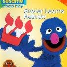 SESAME STREET GROVER LEARNS HEBREW (DVD, 2011)