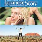 Japanese Story (DVD, 2004) GOTARO TSUNASHIMA,TONI COLLETTE