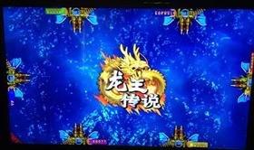 Fishing Series legend of the dragon king Legend Of Dragon King Game Machine