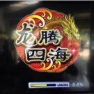 He Points Series Dragon Universal Game Machine