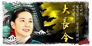 Nước Mắt Ðại Trường Kim 2003 (Dae Jang Gum)