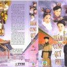 Thâm Cung Quý Phi 2005 (War and Beauty)