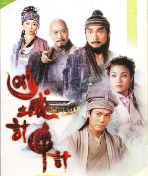 Hung Thành Án 2007 (The Slicing of the Demon)