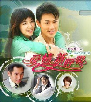 Cuộc Tình Mong Manh 2007 (New Breath Of Love)