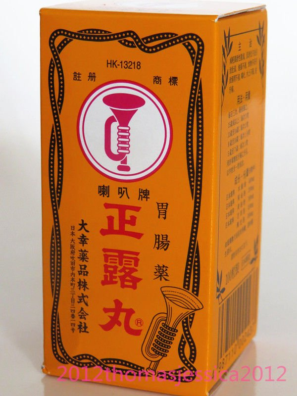 Seirogan (400 pills) Made in Japan for Indigestion, diarrhea & Bloating ���正�丸