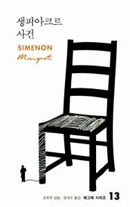 Maigret Affaire Saint-Fiacre Simenon, Georges (Open Books 2011) (Korean Edition)