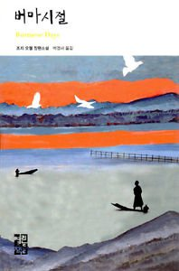 Burmese Days: A Novel George Orwell  (Open Books 2010) (Korean Edition) New