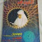 مجلة العربي (كانون الثاني) عدد ممتاز