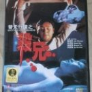 Brother of Darkness DVD