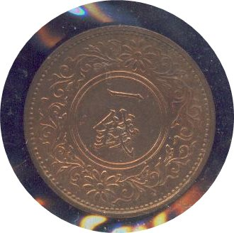 Japan 1936 1 Sen UNC