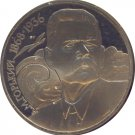 USSR 1988 1 Ruble Proof