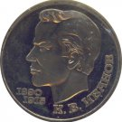 USSR 1991 1 Ruble Proof