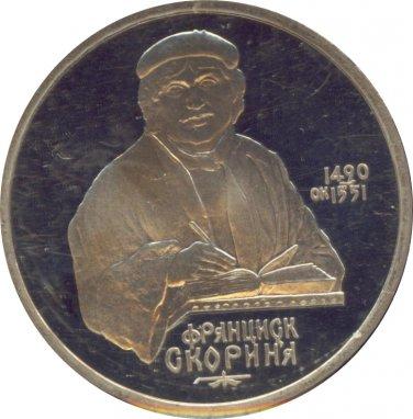 USSR 1990 1 Ruble Proof
