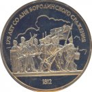 USSR 1987 1 Ruble Proof