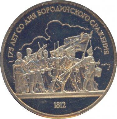USSR 1987 1 Ruble Proof