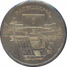 USSR 1989 5 Ruble BU