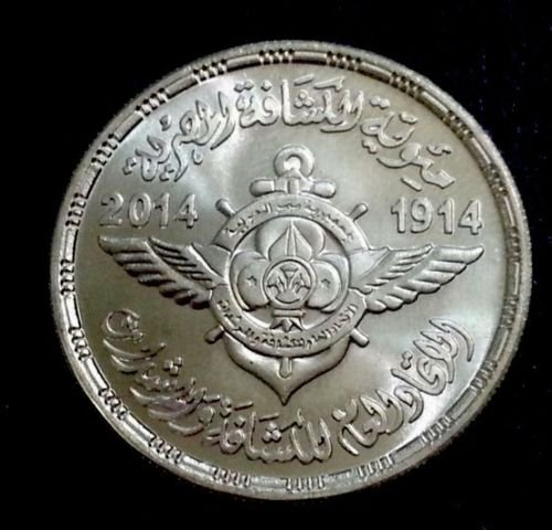 One Of A Kind 2017 Egypt Silver Coins Centennial Egyptian Scouting Movement 100 Pounds
