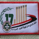 Arab Rover Scout 17th Moot Camp Official Badge with Yemen Boy Scouts Logo & Flag