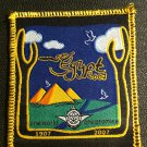 Egypt 2007 Official badge Celebrating 100 Years of Scouting with Pyramids & Nile
