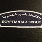 Sea Scouts of Egypt Egyptian Sea Scout Official Shoulder Badge English & Arabic
