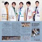 ARASHI - FC Newsletter - No. 69 - 2015 August