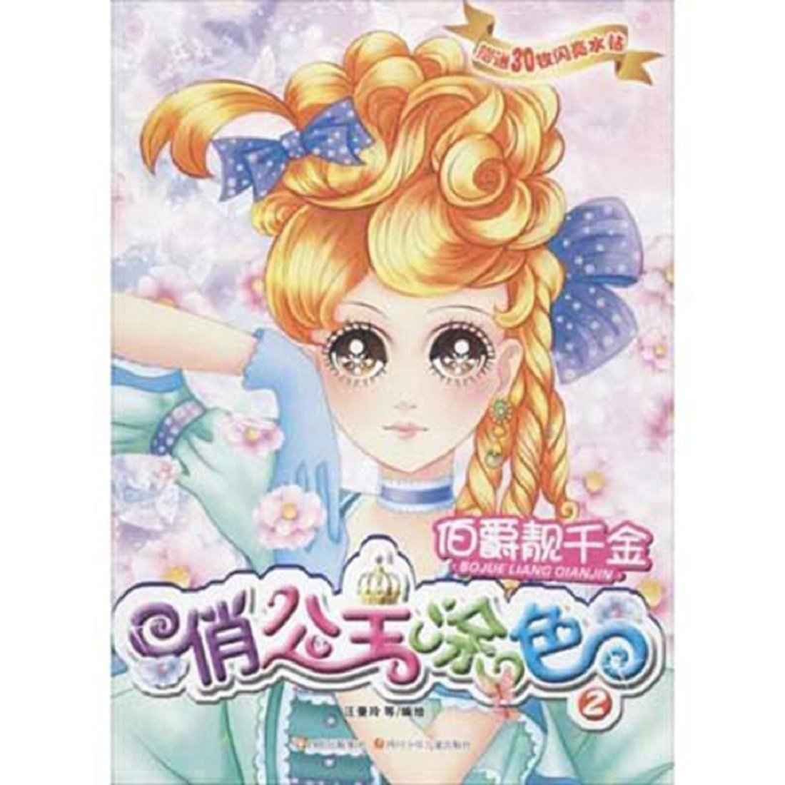 Pretty Princess For Children Grown Ups Grownups Printable Prints Digital Copy