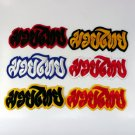 MUAY THAI IRON ON PATCHES EMBROIDERED SEW BOXING THAI ALPHABET APPLIQUE LOGO FN