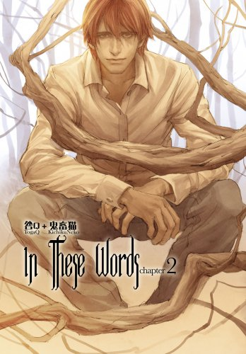 In These Words: Chapter 2 (English/Chinese Text)