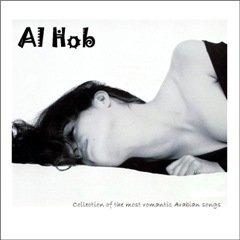 Al Hob CD