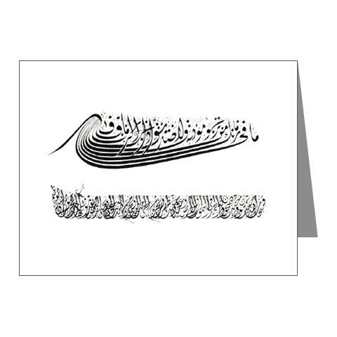 Islam / Muslim Boat Notecards (Pk 20)