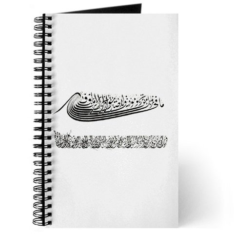 Islam / Muslim Boat Journal
