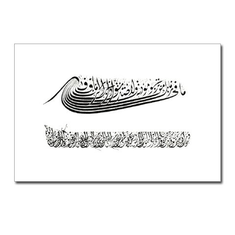 Islam / Muslim Boat Postcards (Package of 8)