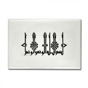 Islam / Muslim Salam Rectangular Magnet