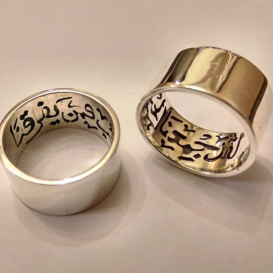 "Love Ring - 925 Sterling Silver - Arabic Quote: ""Love has connected us so who can bring us apart"""
