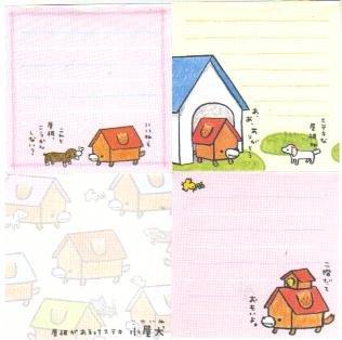 Japan San-x House Dog Memos