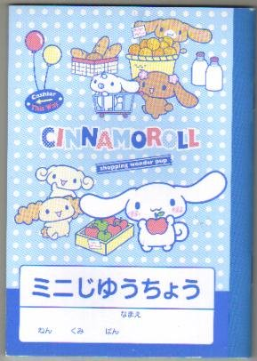 Japan Sanrio Baby Cinnamoroll Small Notebook kawaii