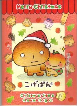 Japan San-x Kogepan X'mas Card w/ Envelope