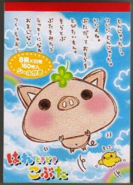 JAPAN CRU-X Piggie On Sky Notepad KAWAII
