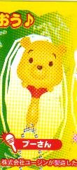 JAPAN Winnie the Pooh Sand Toy Chain (have sound!) KAWAII