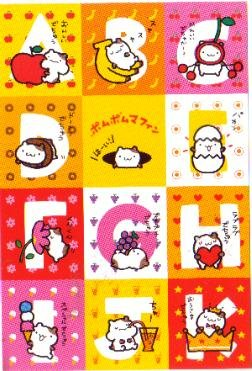 Japan Sanrio Purin's Friend Muffin Postcard KAWAII