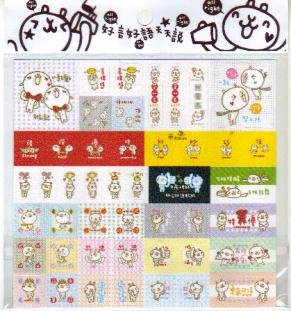 Taiwan White Bears Sparkly Sticker KAWAII