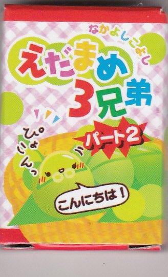 Japan Green Pea Brothers Eraser w/ Scent KAWAII