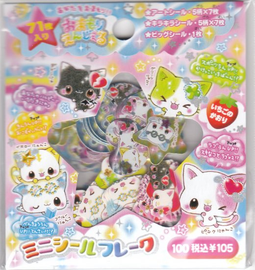 Japan Cru-x Nyanko Angels Sack Stickers KAWAII
