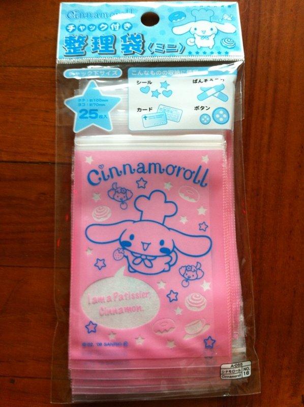 Japan Sanrio Baby Cinnamoroll Zipped Plastic Bags (25 pcs) KAWAII