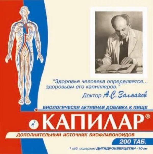Capilar 200 Tablets Dihydroquercetin. Source Bioflavonoids - Taxifolin. Kapilar