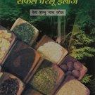 Ayurved Vigyan (Hindi Edition) Kaul, Sambhu Nath