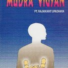 Mudra Vigyan [Jun 01, 2011] Upadhayay, Rajni Kant