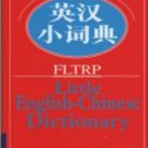 FLTRP little English-Chinese dictionary(Chinese Edition) [Paperback] [Jan 01